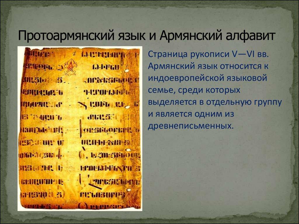 Картинки по запросу Какие языки похожи на Армянский?