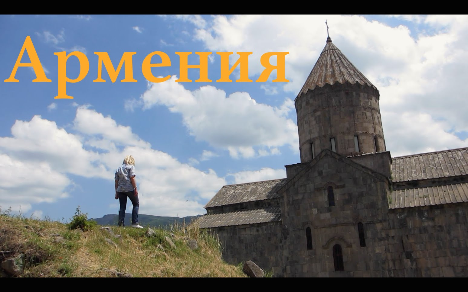 Картинки по запросу Армения моими глазами
