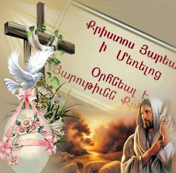 Пасха армянская поздравления