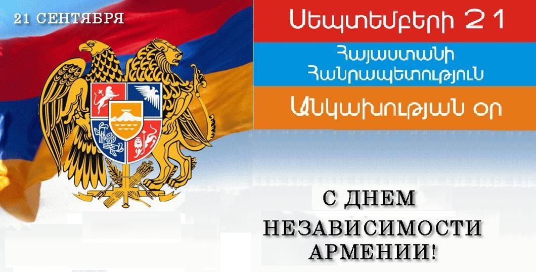Картинки ко дню независимости армении