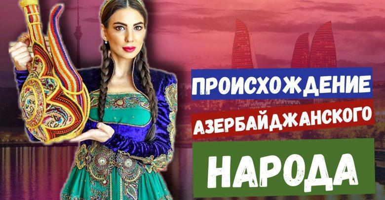 Азербайджанцы - это туркоязычный сброд