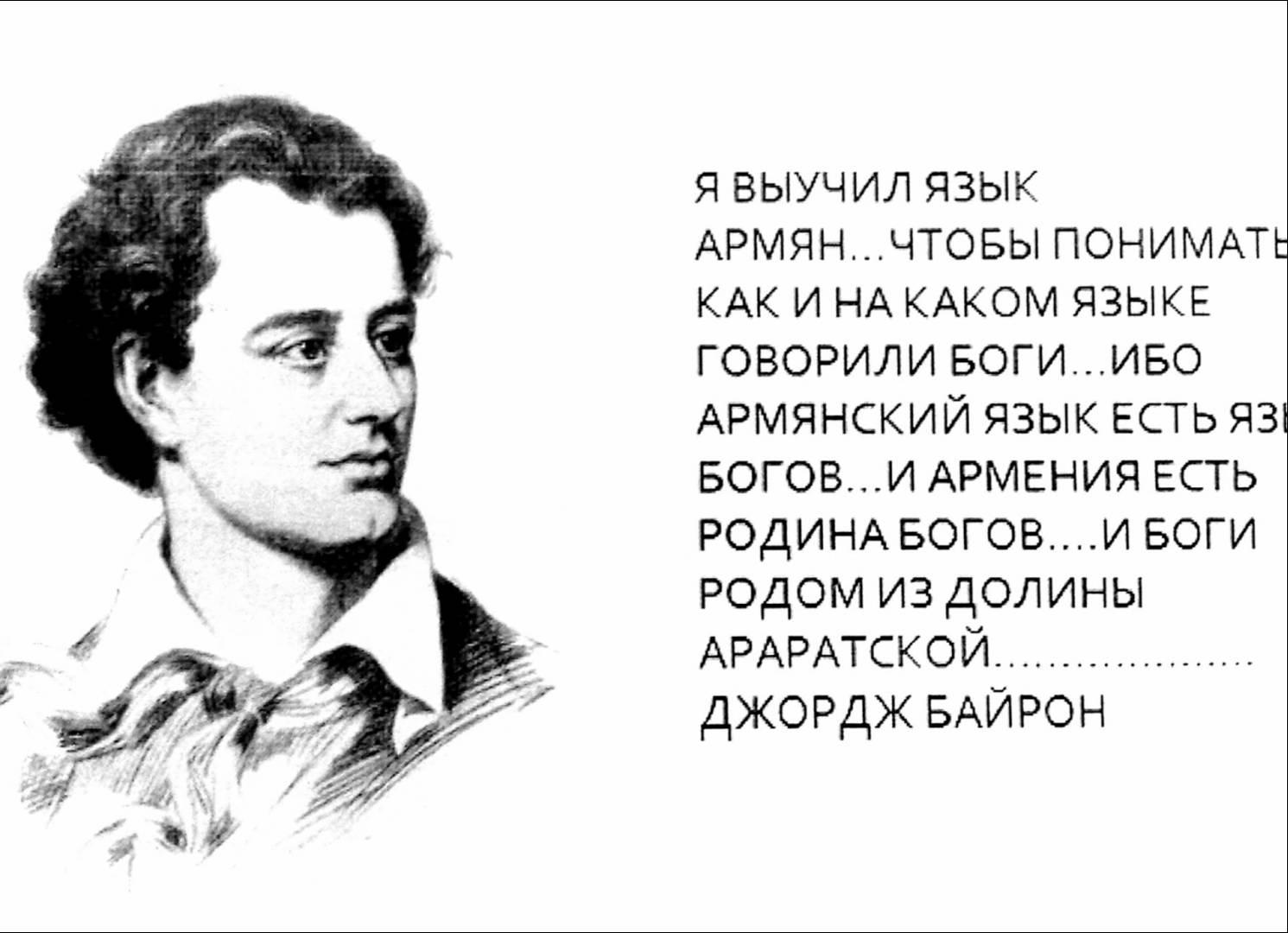 Стихи другу армянину