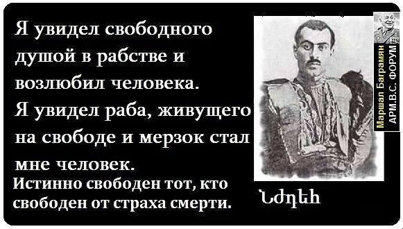 Гарегин Нжде : Армянский военный и государственный деятель. - Наша ...